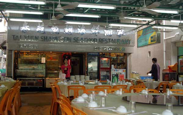 restaurant bord eau sok kwu wan