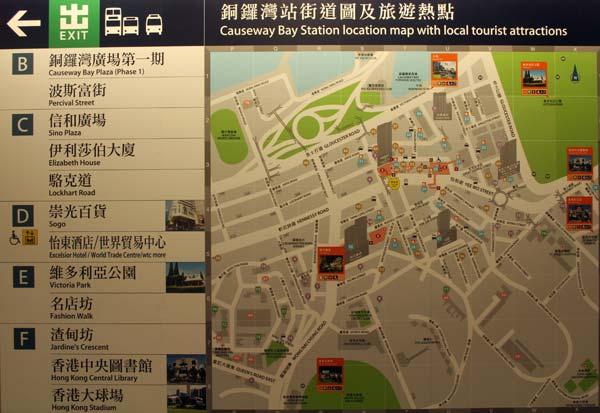 Plan des sorties dans le métro de Hong Kong