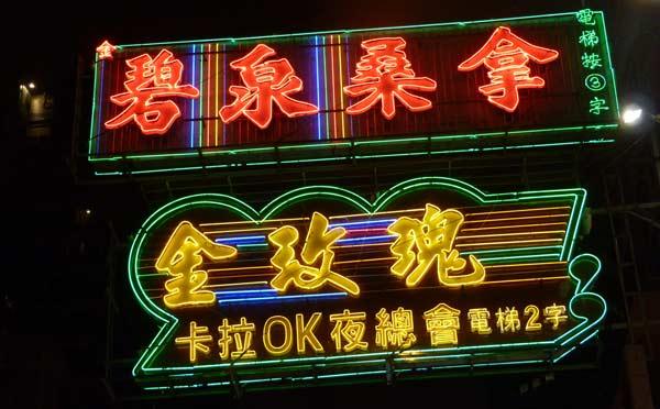 Enseigne lumineuse à Hong Kong