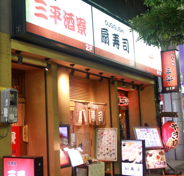Ougisushi pour manger des sushis à Tokyo
