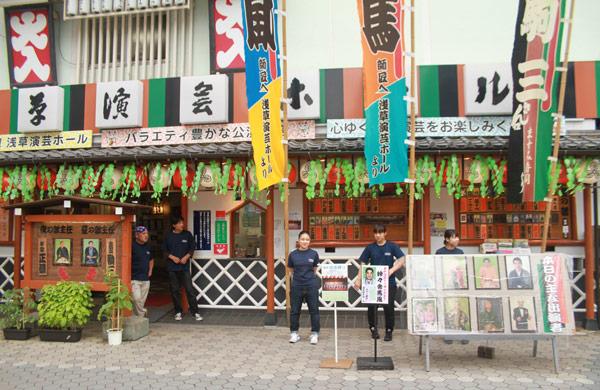 Hall des divertissements populaires Asakusa