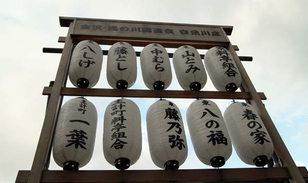 lampions kanazawa