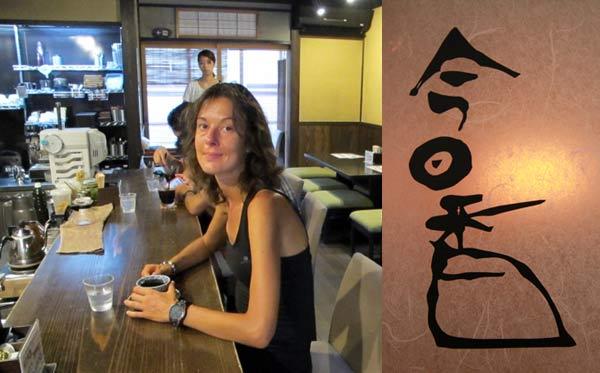 pause maison de thé Kanazawa