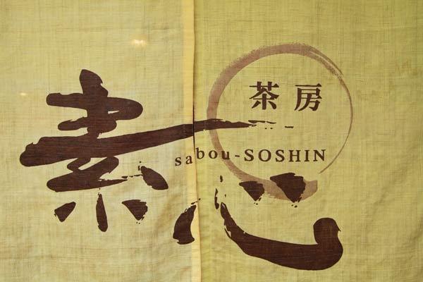 Sabou Soshin maison de thé