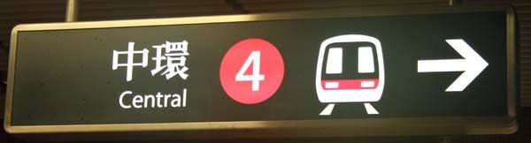 Enseigne du métro à Hong Kong