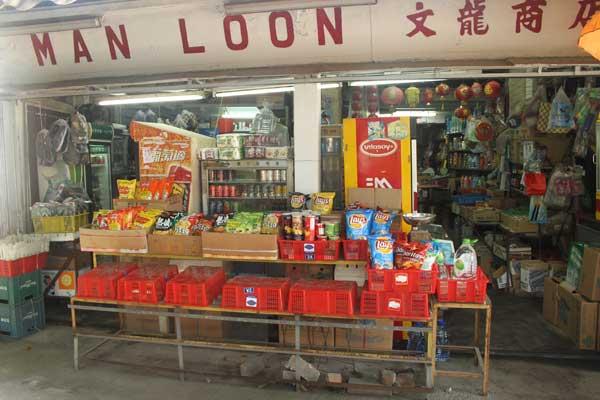 Epicerie du village de Yung Shue Wan