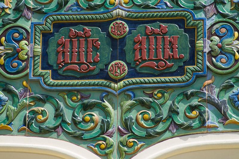 détail cathédrale russe Nice